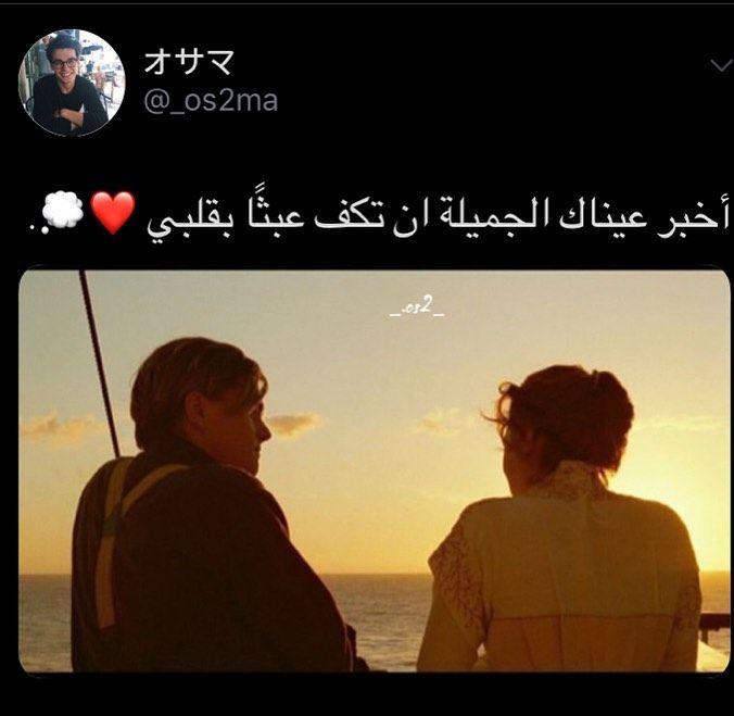 منشن لشخص تحبه منشن لشخص تحبه من إكسبلور فولو يا عيوني Calligraphy Quotes Love Arabic Love Quotes Love Words