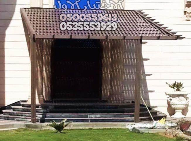 مظلات الابواب الخارجية ومداخل البيت والشبابيك0500559613 Outdoor Decor Home Decor Home