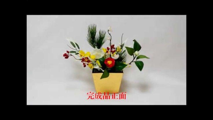 JIFS動画講座~季節の和の花アレンジ 「正月花」キット完成作品