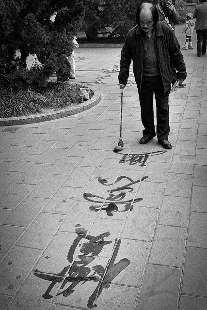 Chinese Water Calligraphy, via Flickr.