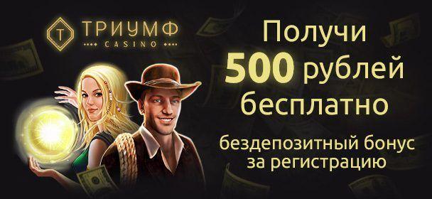 париматч бонус 500 рублей