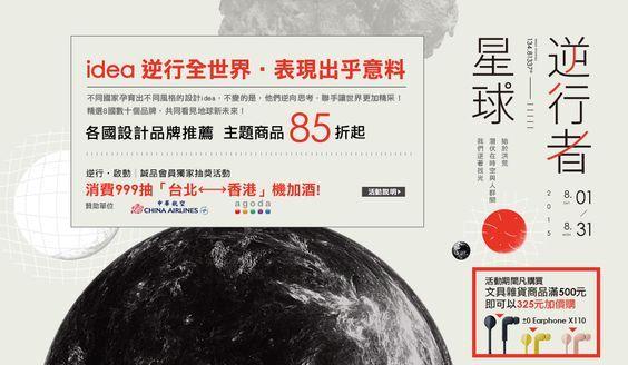 「逆行者星球」概念展參展商品79折起,誠品會員獨家享全站單筆消費999元,抽「台北←→香港」機加酒!: