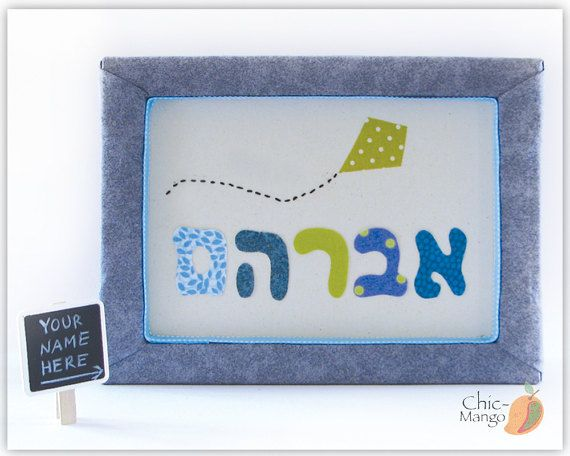 Best 25 jewish gifts ideas on pinterest jewish weddings abraham hebrew name sign for boy personalized jewish gift customized art for kids room negle Choice Image