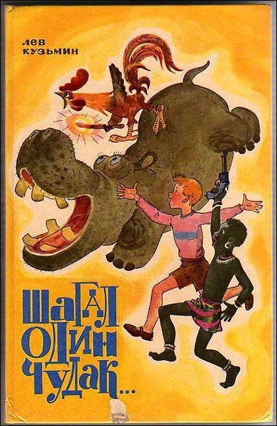первый картинки книги льва кузьмина появилась