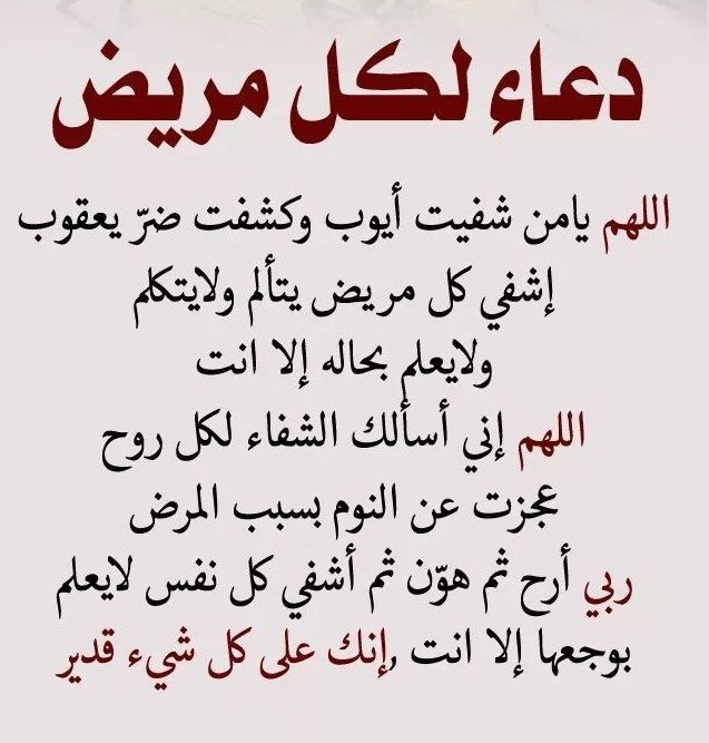 Pin By Eman Abdelaal On اسماء الله الحسنى In 2020 Islamic Love Quotes Quran Quotes Verses Islam Facts