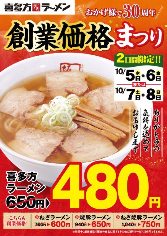 値引き喜多方ラーメン坂内ラーメン4種を創業価格で2日間限定提供
