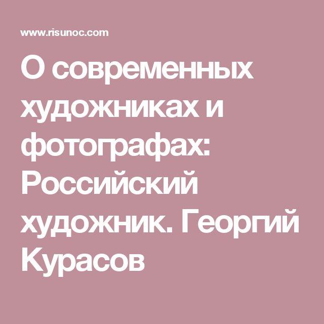О современных художниках и фотографах: Российский художник. Георгий Курасов