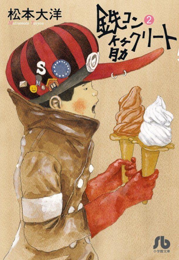 コミックナタリー - 松本大洋「鉄コン筋クリート」