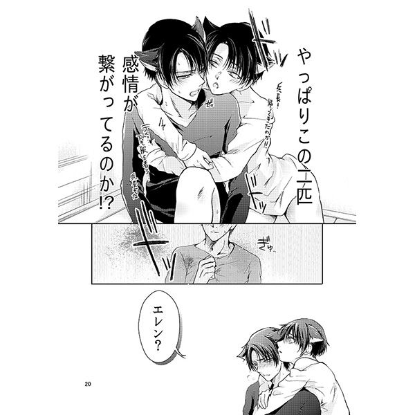 levi and eren fanfiction masaje prostático