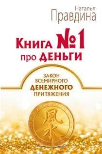 Наталья Правдина. Книга № 1 про деньги. Закон всемирного денежного притяжения