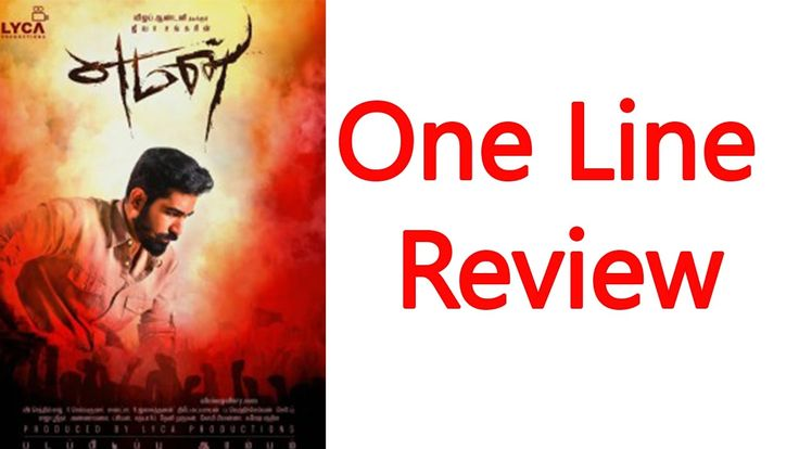 Yaman Review | One Line Review | Tamil Cinema Review | CinelikerThis video gives the review of tamil movie Yaman. For more tamil movie reviews subscribe Cineliker. source... Check more at http://tamil.swengen.com/yaman-review-one-line-review-tamil-cinema-review-cineliker/