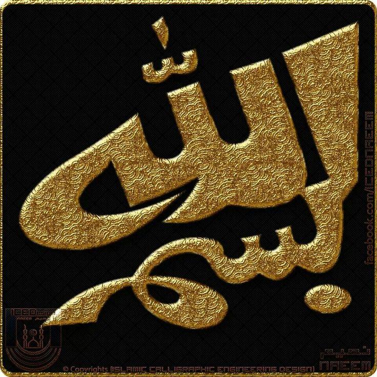 Arabic #calligraphy