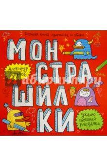 Александр Голубев - Монстрашилки. Большая книга художника по обоям обложка книги
