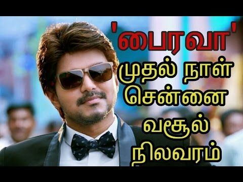Actor Vijay Bairaava 1st Day Box Office collection | Chennai Box office report | Tamil cine newsThis video is about Actor Vijay in Bairava movie 1st Day Box Office Collection report in Chennai city..This Chennai Box office report is officially an... Check more at http://tamil.swengen.com/actor-vijay-bairaava-1st-day-box-office-collection-chennai-box-office-report-tamil-cine-news/