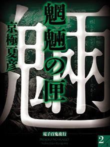 #kobo_yue 魍魎の匣2 京極夏彦