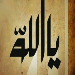 DesertRose,;,يا الله,;,