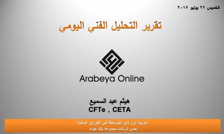 البورصة المصرية تقرير التحليل الفنى من شركة عربية اون لاين ليوم الخميس 22 6 2017 Tech Company Logos Company Logo Home Decor Decals