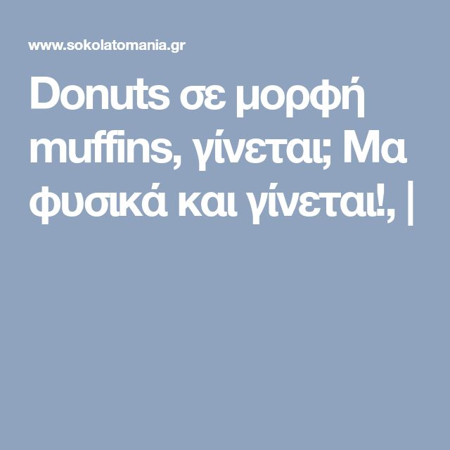 Donuts σε μορφή muffins, γίνεται; Μα φυσικά και γίνεται!, |
