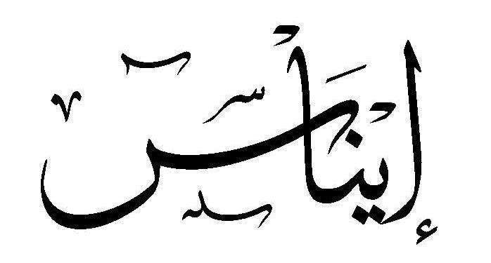 Pin By Enas Abdalounis On Me إيناس Enas Arabic Calligraphy Calligraphy Art