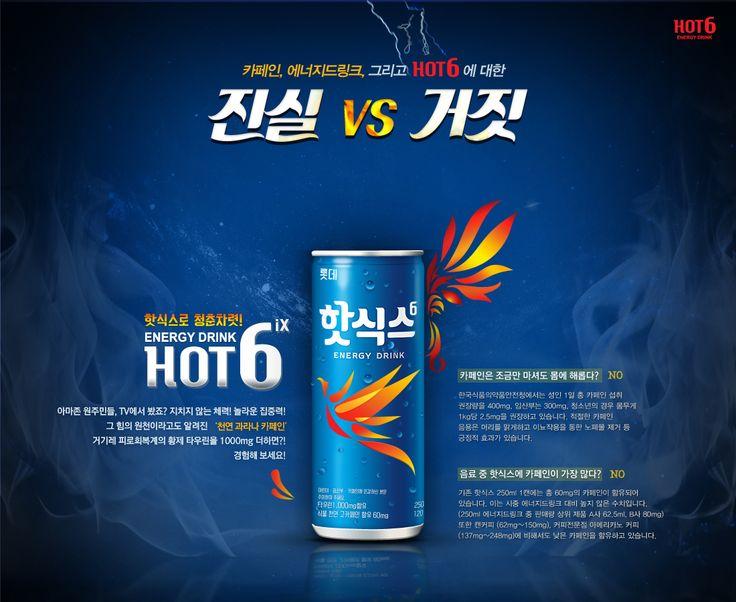#hot6 #event #pagedesign #design #Haenggu