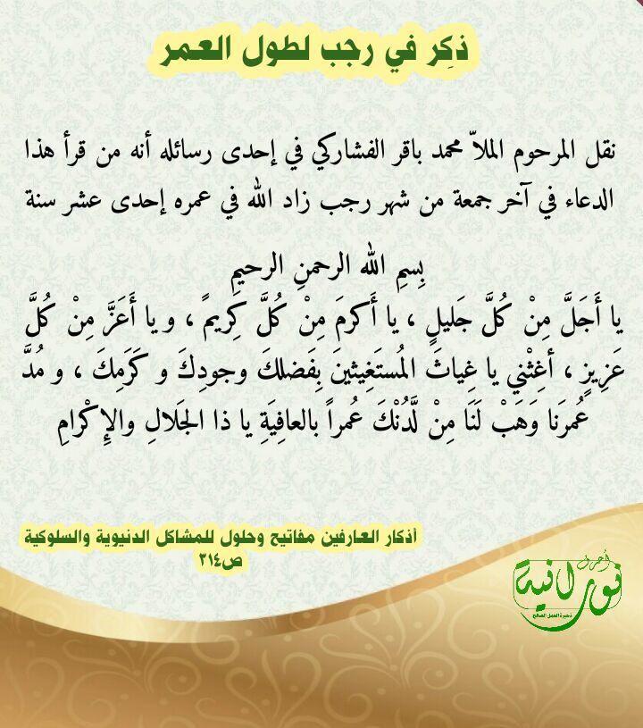 Pin By Aldahan On مقططفاة عن الحياة أدعية زيارة Calligraphy Arabic Calligraphy App