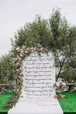 Выездная церемония, арка