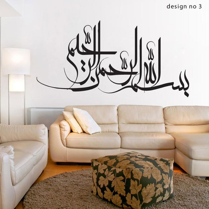 22 best Arabic calligraphy images on Pinterest
