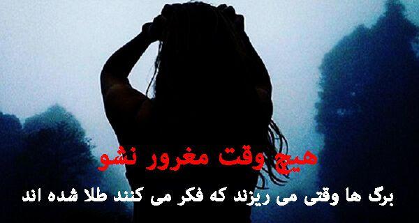 اس ام اس غرور پیامک و عکس نوشته های زیبا و عاشقانه غمگین خودخواهی و غرور بیجا در عشق پیامک غرور هیچ وقت مغرور نشو برگ ها وقتی Farsi Quotes Quotes