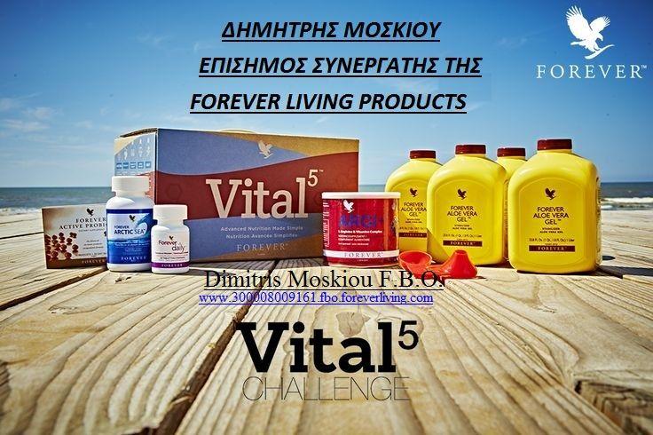 Το πακετο Vital5 εχει σχεδιασθεί για να ενισχυσει τον οργανισμο σας με όλα τα απαραίτητα θρεπτικα συστατικα για βελτιστη υγεια, ζωτικοτητα και ευεξια. Είναι συνωνυμο μιας ισορροπημένης διατροφης συνδιαζοντας 5 μοναδικα προιοντα που συντελουν σε αυτό. Χτιστε τον δικο σας σουπερ-μεταφορεα θρεπτικών συστατικων και γεφυρώστε τα διατροφικα κενα!.
