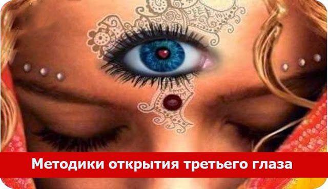 Методики открытия третьего глаза ~ Эзотерика и самопознание