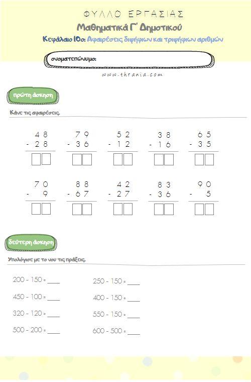 Γ' Δημοτικού - Μαθηματικά: ''Κεφάλαιο 8ο - 10ο''