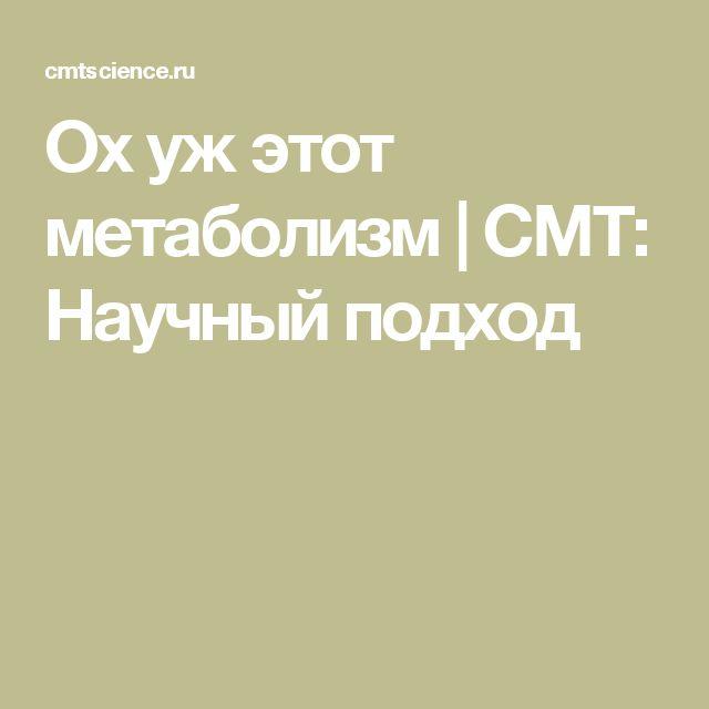 Ох уж этот метаболизм | CMT: Научный подход