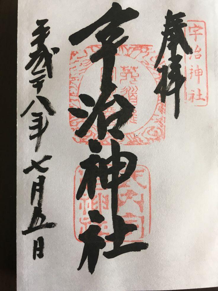 https://flic.kr/s/aHskEn3YXx   Ujigami-jinja Shrine(2016.07.05)