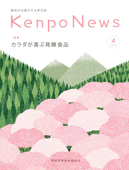 Kenpo News April 2014 issue by Ryo Takemasa, via Behance