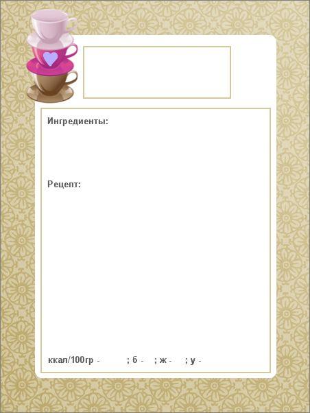 есть...творить...любить...: карточки для рецептов / recipe cards