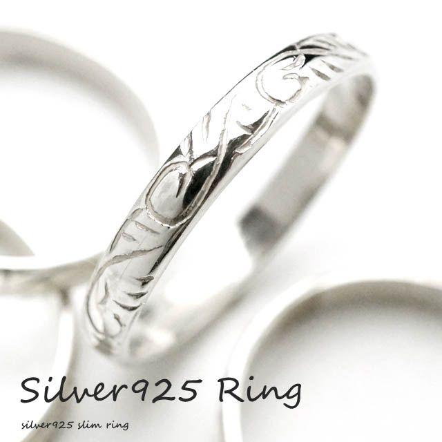 シルバー925メンズレディースリングシンプルツタ模様のエスニック風なオシャレな指輪【楽ギフ_包装選択】 #シルバーリング #指輪 #シンプル #シルバー925