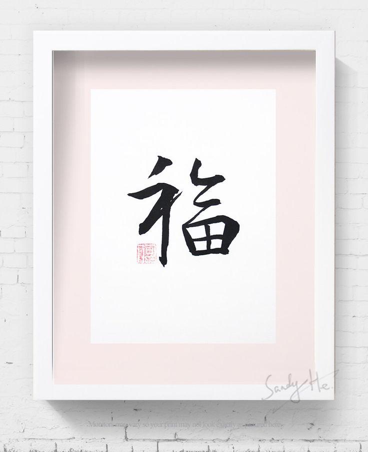 Préférence Les 25 meilleures idées de la catégorie Caractère chinois sur  TU14