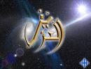 AL-AZIZ  The One who, with His unchallengeable might, disposes as He wishes. The One whose will to do as He likes, nothing can oppose. This name works in parallel with the name Rabb. The Rabb attribute carries out the demands of the Aziz attribute!