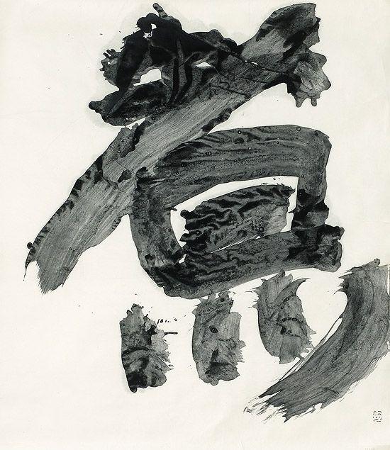 Yuichi Inoue 井上有一 (1916-1985), Niru/To Cook, 1969.