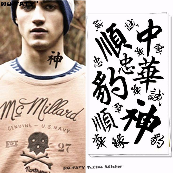 Nu-TATY Cool Chinese Calligraphy Temporary Tattoo Body Art Arm Flash Tattoo Stickers 17*10cm Waterproof Fake Henna Painless Tato #Affiliate