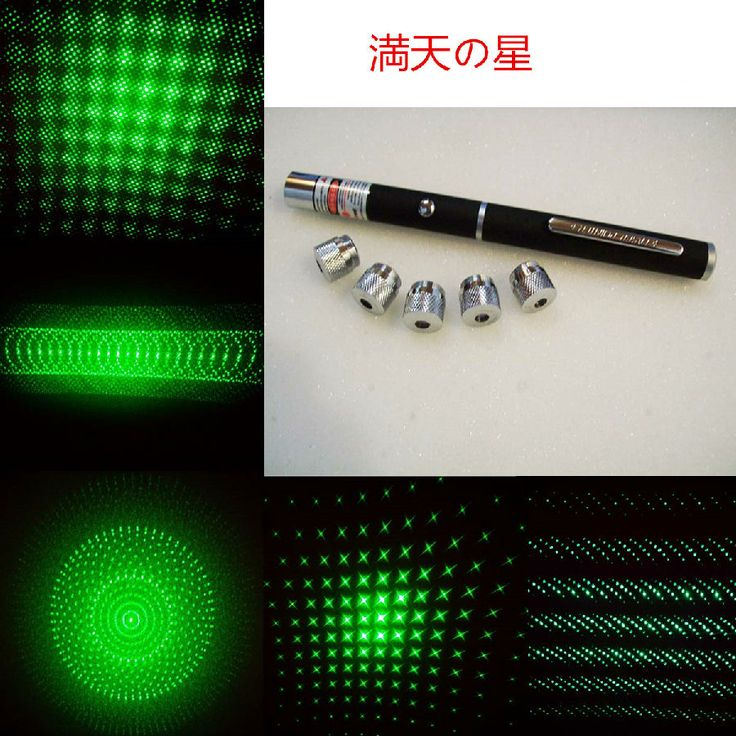 http://www.lasershopping.com/laser_pointer/detail/5in1-50mw-pen-green.html 広い会場でのプレゼンテーションは、視認度の高いグリーンレーザーポインターがお薦めです,最安値プレゼンテーションでのレーザーポインター,作業現場の指示で,生産設備の説明に離れたところから指示ができて便利、特に高温油付着などでの設備を非接触で指示できるで便利です,倉庫の整備、棚卸しなどの指示、建築現場での指示を確実に行なえます,特に高い所、遠方にあっても、その場で指示でき、生産性アップ間違いなし。医療現場でのグリーンレーザーポインターは、医療現場でのご要望に応えて開発しました。レントゲン写真や、患部などのデリケートな部位の説明の際にも最適です。暗所でのレーザーポインター暗くなった屋外の現場での指示、コンサートホール、映画館、プラネタリウムなどの誘導に便利です.今最安値販売中!