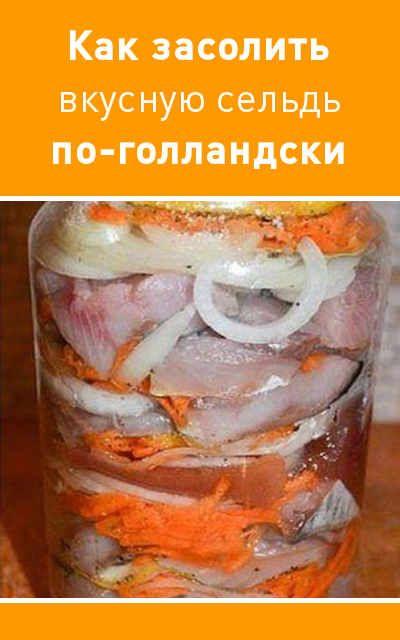 Как засолить вкусную сельдь по-голландски