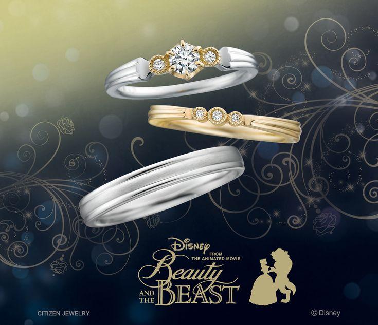 ディズニー美女と野獣 ブライダルリング/結婚指輪・婚約指輪/Bell with Beast [ ベル・ウィズ・ビースト ]