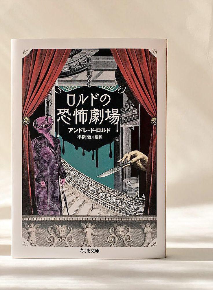 ちくま文庫「ロルドの恐怖劇場」(平岡敦さん 訳) 装画アートワーク