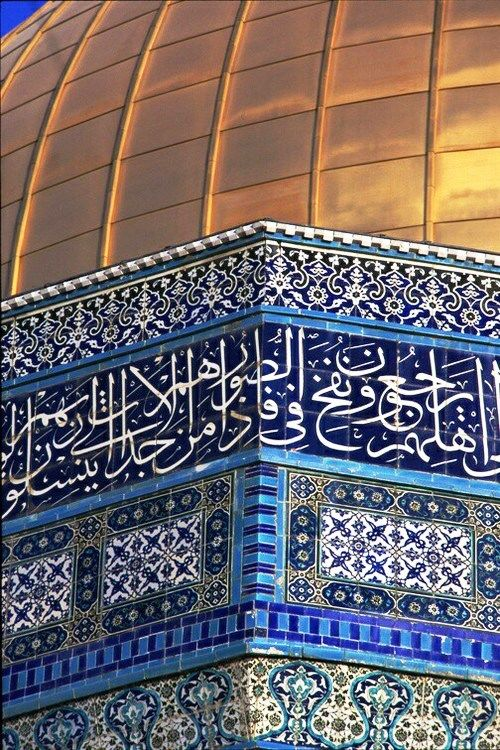 Amazing and beautiful Islamic calligraphy on Dome ...