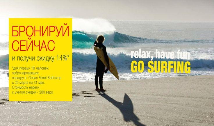 СЕРФИНГ В ПОРТУГАЛИИ Ocean Ferrel Surf Camp
