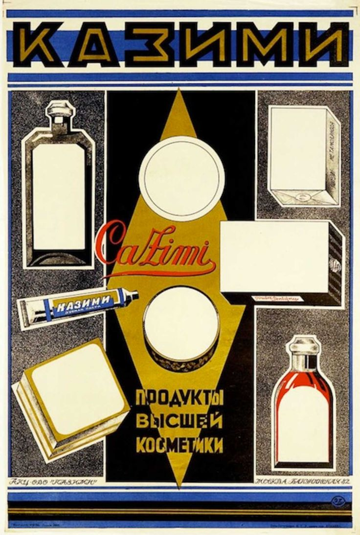 The Strange History Of Bolshevik-Era Soviet Perfume, Including My Favorite Fragrance of All Time. The Bolsheviks were deep believers in equality between the sexes, and so widely available cosmetics, as a symbol of liberated womanhood and new proletarian prosperity, were absolutely necessary.