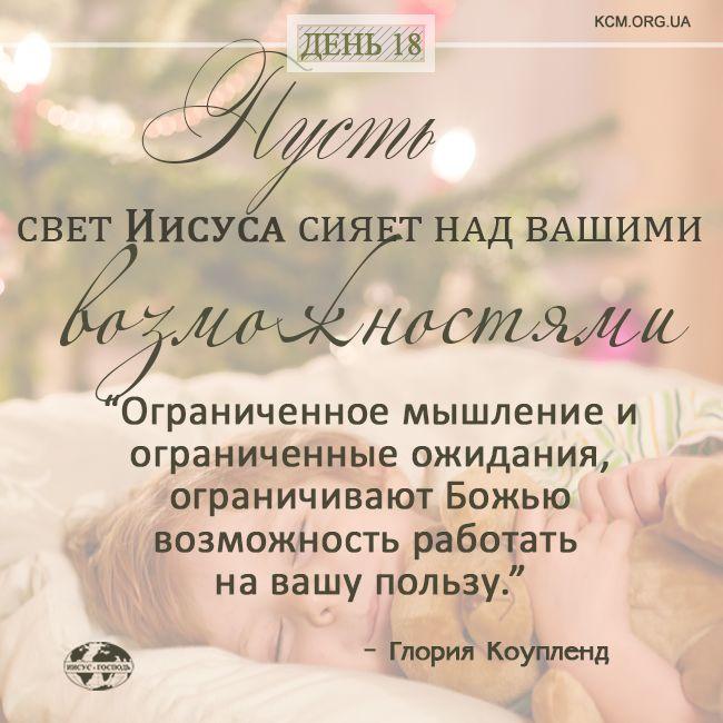 Все могу в укрепляющем меня Иисусе Христе. (Филиппийцам.4:13) www.KCM.org.ua