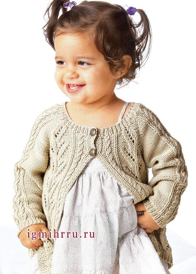 Бежевый жакет для малышки, с узорами из кос и дырочек. Вязание спицами-описание!