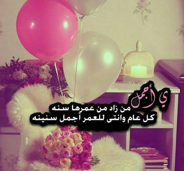 Pin By Nadinekattih On Nado Happy Birthday Wishes Cards Happy Birthday Best Friend Birthday Qoutes